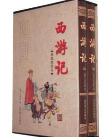 西游记  16开2册  9D22f