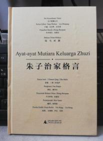 正版:东方智慧丛书  朱子治家格言(汉马对照)9787549576111