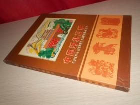 中国河北剪纸(带外盒,详情请看图片)