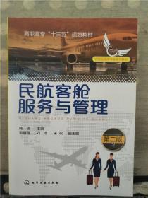 民航客舱服务与管理(第二版)