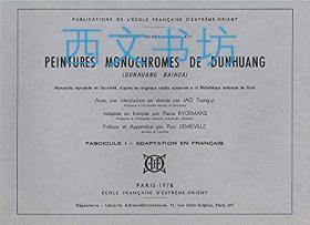【包邮】Peintures monochromes de Dunhuang 敦煌研究书籍 1978年 中法双语 三册