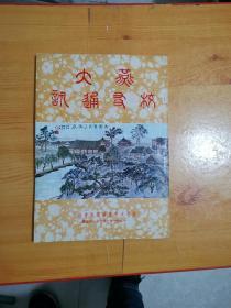 燕大校友通讯 1971年.燕京大学香港校友会
