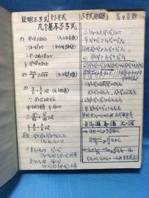 高等教育学习笔记《不等式》Higher Education Study Notes
