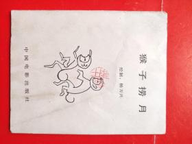 手工小制作 猴子捞月 杨万兴 小开本 连环画