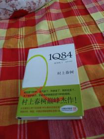 1Q84 BOOK(精装)