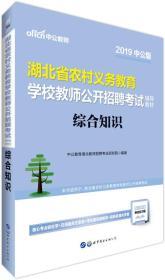 中公版·2019湖北省农村义务教育学校教师公开招聘考试辅导教材:综合知识