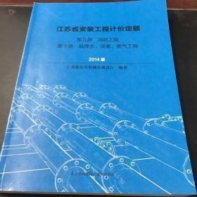 江苏省安装工程计价定额 第九册消防工程 第十册给排水、采暖、燃气工程 2014版