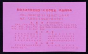 1993年纪念毛泽东同志诞辰100周年歌曲戏曲演唱会请柬