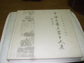 纪念改革开放三十周年 中国书画名家十人展  z