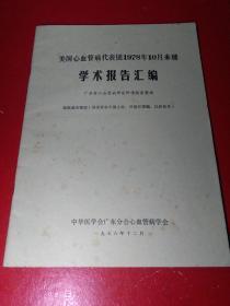 【美国心血管病代表团1978年10月来穗学术报告汇编】
