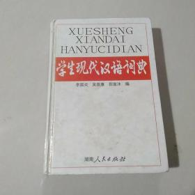 学生现代汉语词典(最新修订版)