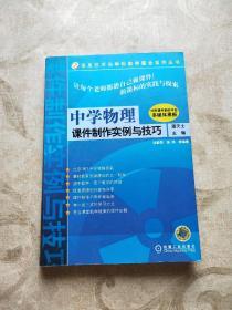 中学物理 课件制作实例与技巧(含1CD)--信息技术与学科教学事例系列丛书