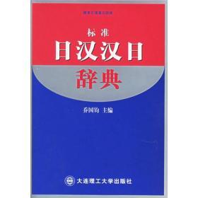 标准日汉汉日辞典 乔国钧 大连理工大学出版社 9787561131350