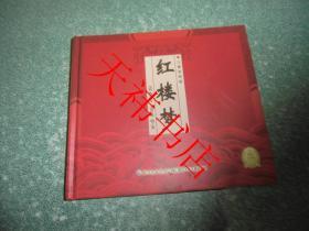 红楼梦(儿童彩绘版)(硬精装)(无光盘)