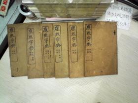 康熙字典 (6册.线装)