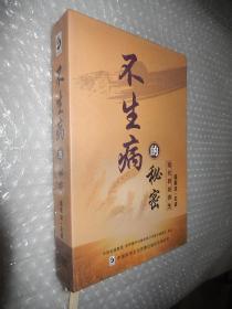 不生病的秘密 现代辟谷养生 盛紫玟主讲 6张DVD