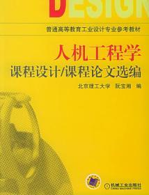 人机工程学课程设计/课程论文 正版 课程论文 ,阮宝湘 9787111162087