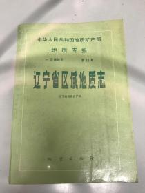 中华人民共和国地质矿产部地质专报-辽宁省区域地质志
