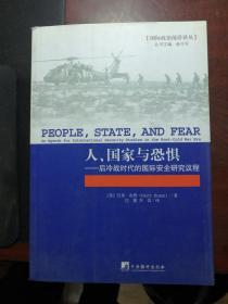 人、国家与恐惧:后冷战时代的国际安全研究议程