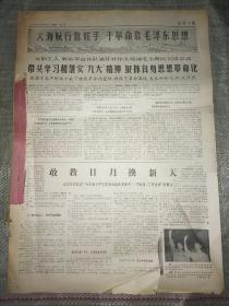 北京日报(合订本)(1969年6月份)【货号146】