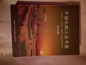 中国化肥工业年鉴2010年