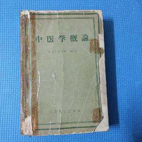 中医学概论(南京中医学院1958版)