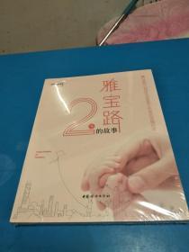 【雅宝路2号的故事】64位首都儿科研究所医务工作者的深情讲述