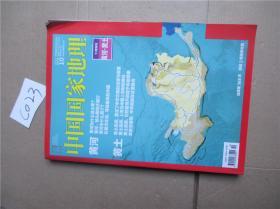 中国国家地理2017年第10期总第684  十月特刊 黄河•黄土  加厚版368页  有一张地图
