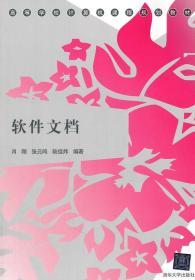 软件文档(高等学校计算机课程规划教材) 正版 肖刚,张元鸣,陆佳炜著 9787302280255