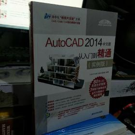 AutoCAD 2014中文版从入门到精通(实例版)