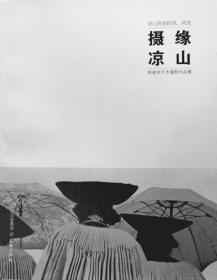 摄缘凉山:凉山民俗民风风光 郭建良艺术摄影作品集