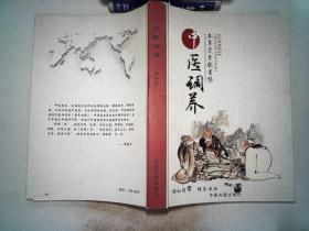 中医调养【本草灵素犹有传】