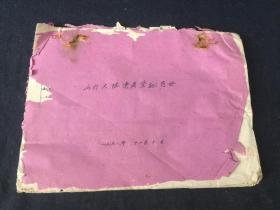 1958年浙江省温州市平阳县山门大队党员登记册 一册