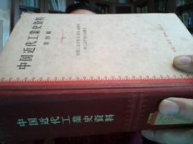 中国近代工业史资料 第四辑