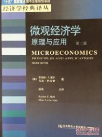 微观经济学:原理与应用:Principles and applications