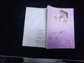 语文第十册全日制十年制学校小学课本