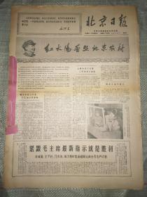 北京日报(合订本)(1968年1月份)【货号147】