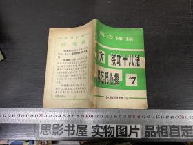 练功十八法降压舒心操【武术专区】