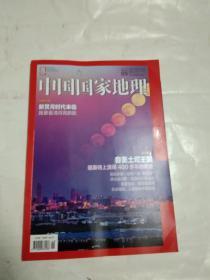中国国家地理(2018年第9期)