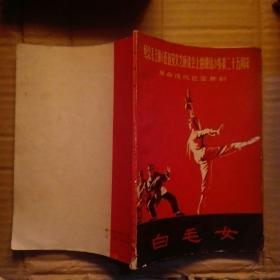 白毛女  纪念毛主席《 在延安文艺座谈会上的讲话》  发表二十五周年  革命现代芭蕾舞剧
