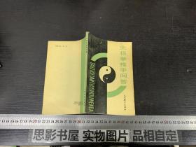 太极拳推手问答【武术专区】
