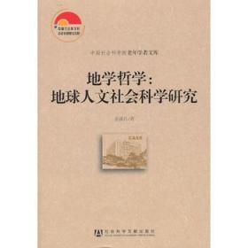 中国社会科学院老年学者文库·地学哲学:地球人文社会科学研究