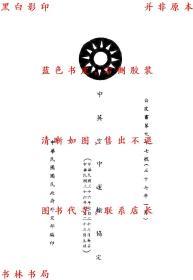 中英空中运输协定-国民政府外交部-民国国民政府外交部刊本(复印本)