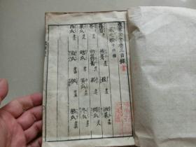 日文老版线装【农业全书卷三】多插图、A架2