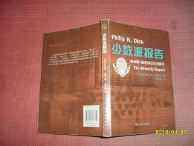 少数派报告:菲利普·迪克科幻小说精选