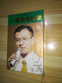 陈安之超级成功学1 6DVD
