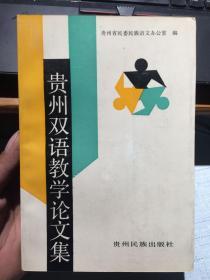 贵州双语教学论文集