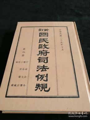 新订国民政府司法例规 第三册