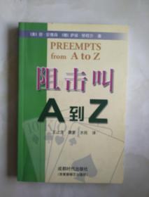 阻击叫A到Z