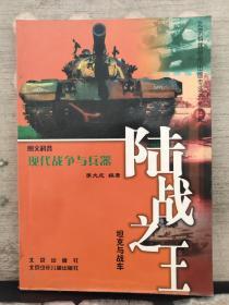 陆战之王:坦克与战车